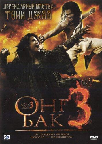 Смотреть Онг Бак 3 онлайн в HD качестве 720p
