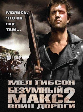 Смотреть Безумный Макс 2: Воин дороги онлайн в HD качестве 720p