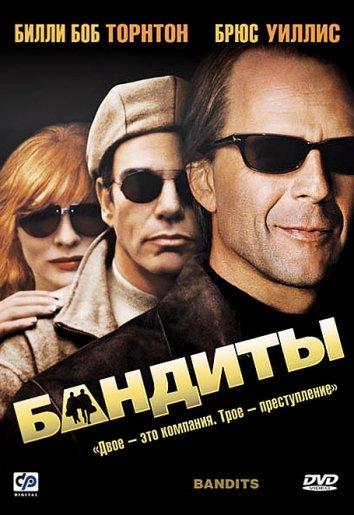 Смотреть Бандиты онлайн в HD качестве 720p