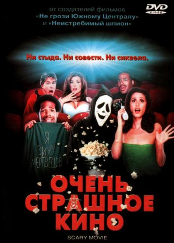 Смотреть Очень страшное кино онлайн в HD качестве 720p