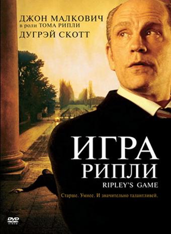 Смотреть Игра Рипли онлайн в HD качестве 720p