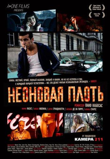 Смотреть Неоновая плоть онлайн в HD качестве 720p
