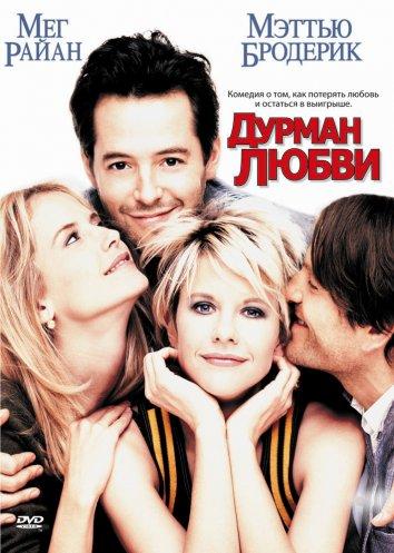 Смотреть Дурман любви онлайн в HD качестве 720p
