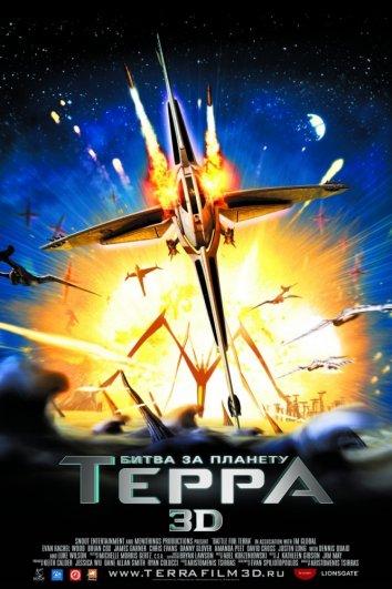 Смотреть Битва за планету Терра онлайн в HD качестве 720p