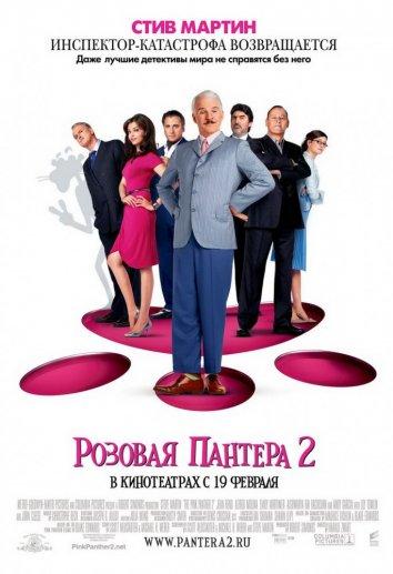 Смотреть Розовая пантера 2 онлайн в HD качестве 720p
