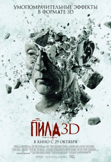 Смотреть Пила 3D онлайн в HD качестве 720p