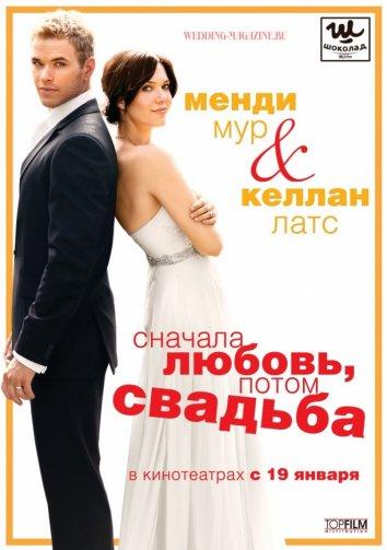 Смотреть Сначала любовь, потом свадьба онлайн в HD качестве 720p