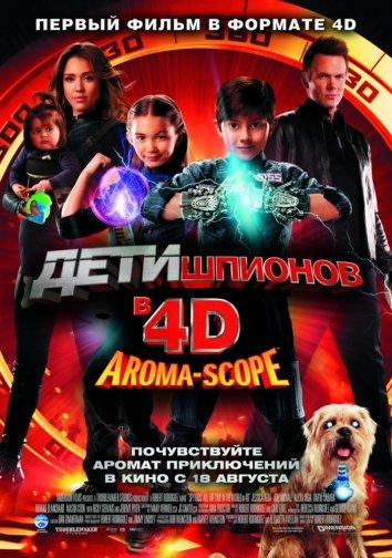 Смотреть Дети шпионов 4D онлайн в HD качестве 720p