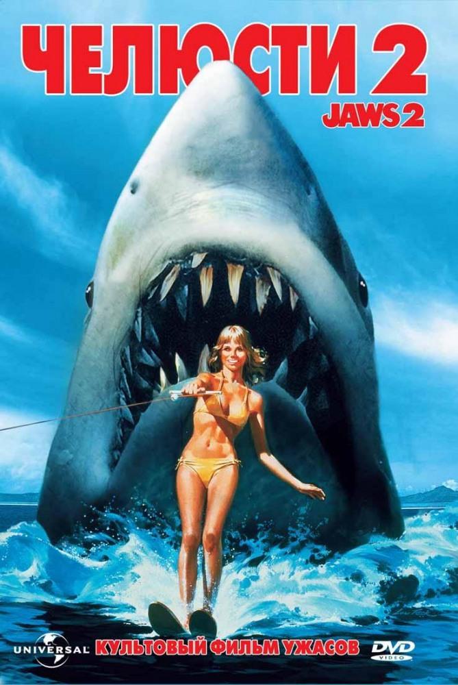 смотреть фильм акул онлайн бесплатно: