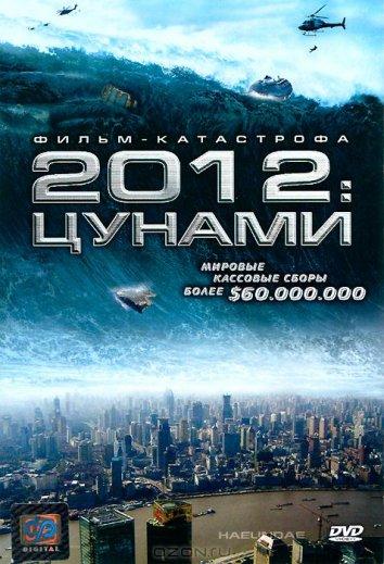 Смотреть 2012: Цунами онлайн в HD качестве 720p