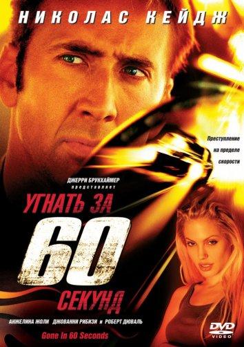 Смотреть Угнать за 60 секунд онлайн в HD качестве 720p