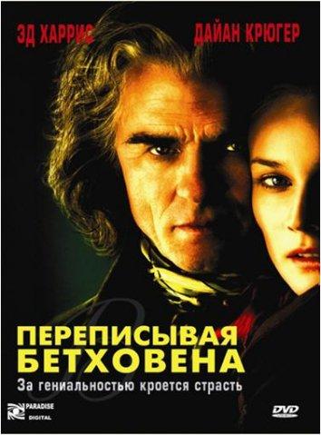 Смотреть Переписывая Бетховена онлайн в HD качестве 720p