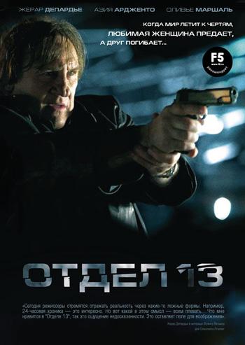 Смотреть Отдел 13 онлайн в HD качестве 720p