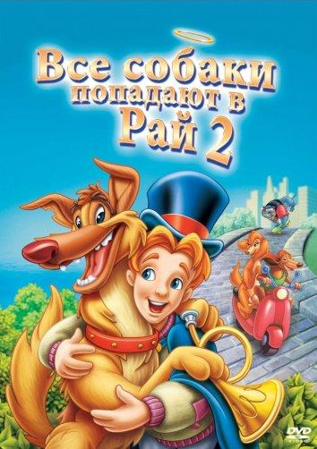Смотреть Все псы попадают в рай 2 онлайн в HD качестве 720p