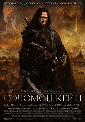 Смотреть Соломон Кейн онлайн в HD качестве 720p