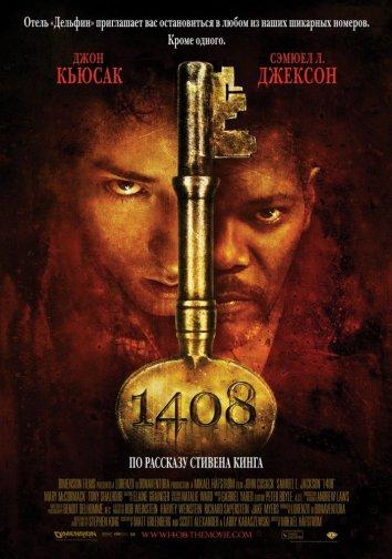 Смотреть 1408 онлайн в HD качестве 720p