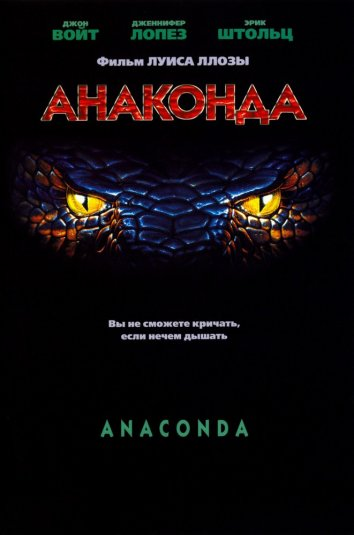 Смотреть Анаконда онлайн в HD качестве 720p