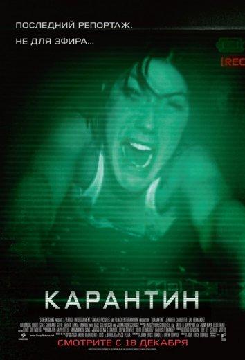 Смотреть Карантин онлайн в HD качестве 720p