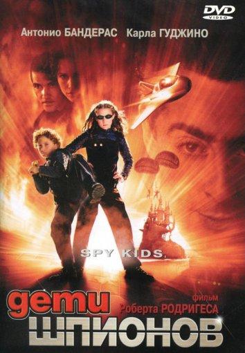 Смотреть Дети шпионов онлайн в HD качестве 720p