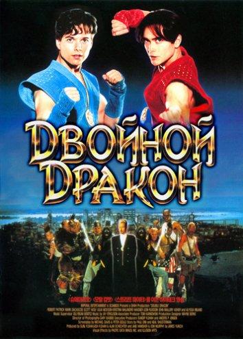 Смотреть Двойной дракон онлайн в HD качестве 720p