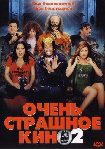 Смотреть Очень страшное кино 2 онлайн в HD качестве 720p