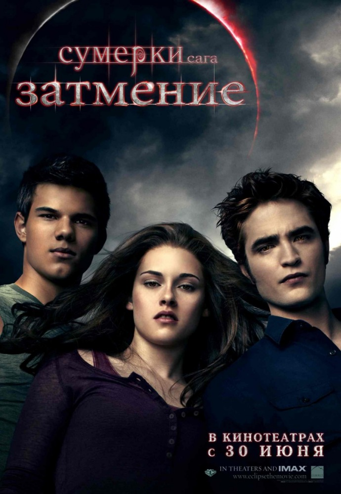 смотреть онлайн вампирский засос бесплатно: