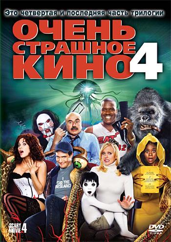 смотреть страшное кино 2: