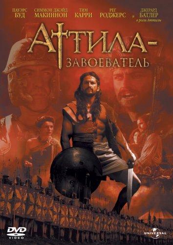 Смотреть Аттила-завоеватель онлайн в HD качестве 720p