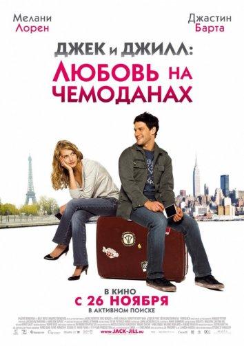 Смотреть Джек и Джилл: Любовь на чемоданах онлайн в HD качестве 720p