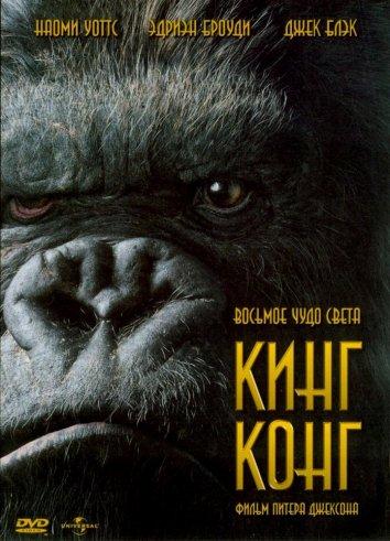 Смотреть Кинг Конг онлайн в HD качестве 720p