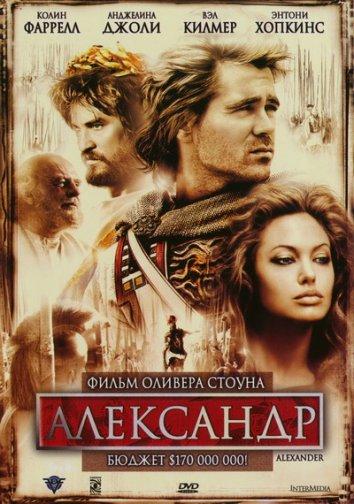 Смотреть Александр онлайн в HD качестве 720p