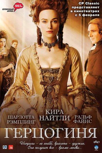 Смотреть Герцогиня онлайн в HD качестве 720p