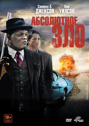 Смотреть Абсолютное зло онлайн в HD качестве 720p