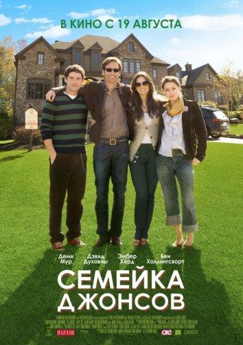 Смотреть Семейка Джонсов онлайн в HD качестве 720p