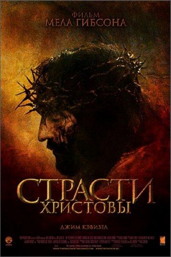 Смотреть Страсти Христовы онлайн в HD качестве 720p