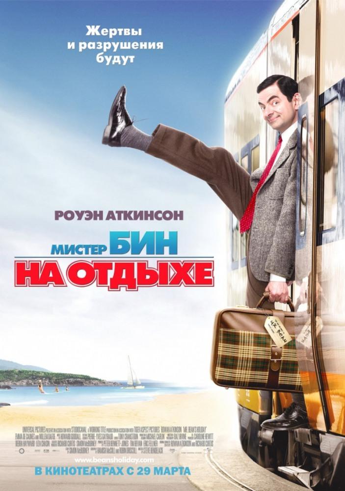 бесплатно смотреть фильмы онлайн в хорошем качестве мистер бин: