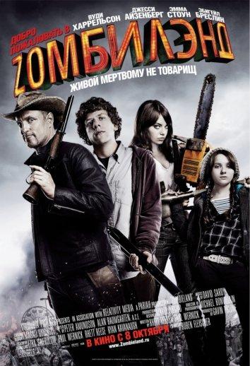 Смотреть Добро пожаловать в Zомбилэнд онлайн в HD качестве 720p