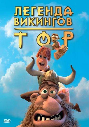 Смотреть Тор: Легенда викингов онлайн в HD качестве 720p