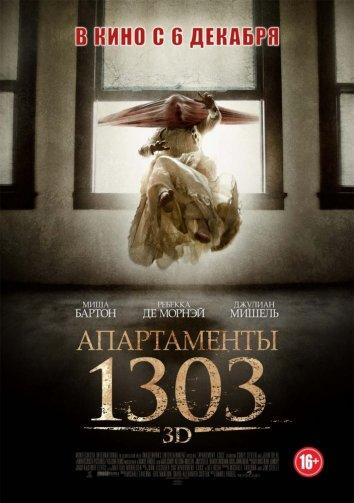 Смотреть Апартаменты 1303 онлайн в HD качестве 720p