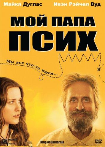 Смотреть Мой папа псих онлайн в HD качестве 720p