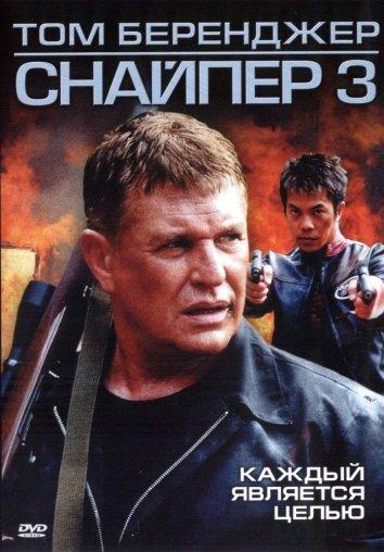 Смотреть Снайпер 3 онлайн в HD качестве 720p