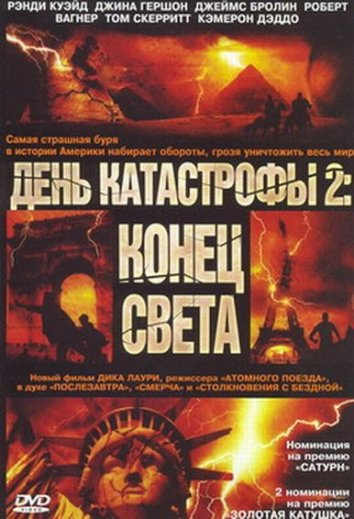 Смотреть День катастрофы 2: Конец света онлайн в HD качестве 720p