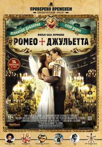 Смотреть Ромео + Джульетта онлайн в HD качестве 720p