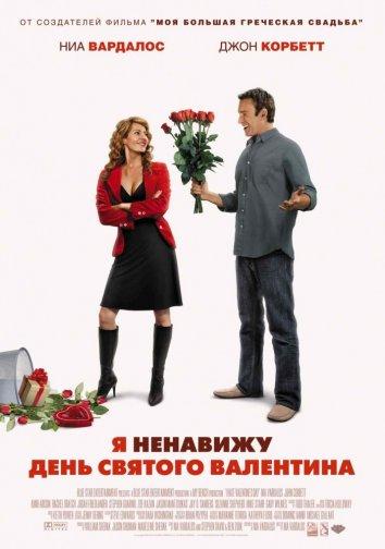Смотреть Я ненавижу день Святого Валентина онлайн в HD качестве 720p