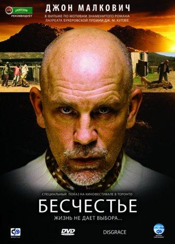 Смотреть Бесчестье онлайн в HD качестве 720p