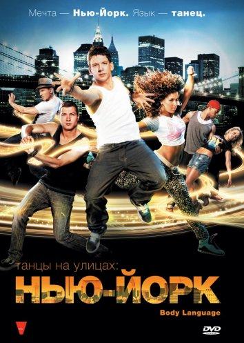 Смотреть Танцы на улицах: Нью-Йорк онлайн в HD качестве 720p