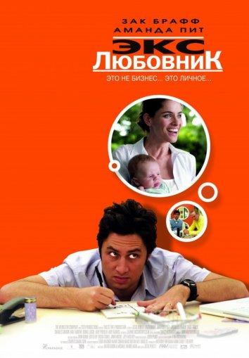 Смотреть Экс-любовник онлайн в HD качестве 720p