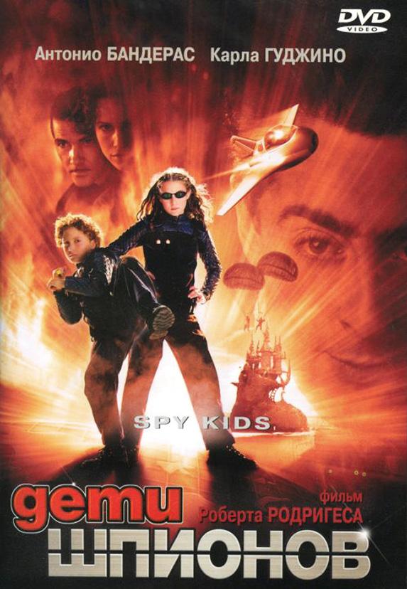 смотреть дети шпионов 3 в хорошем качестве: