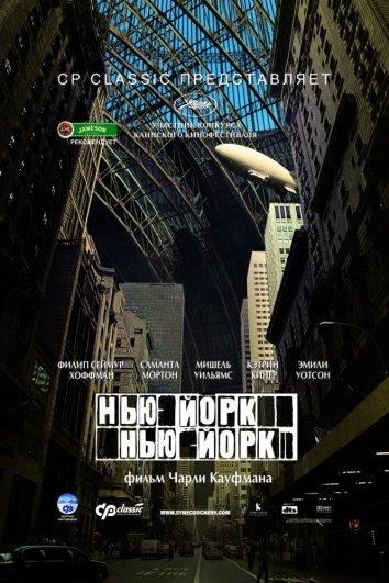 Смотреть Нью-Йорк, Нью-Йорк онлайн в HD качестве 720p