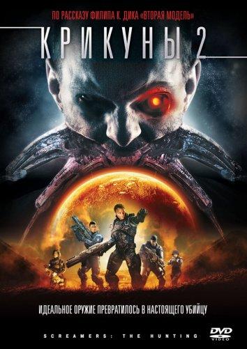 Смотреть Крикуны 2: Охота онлайн в HD качестве 720p